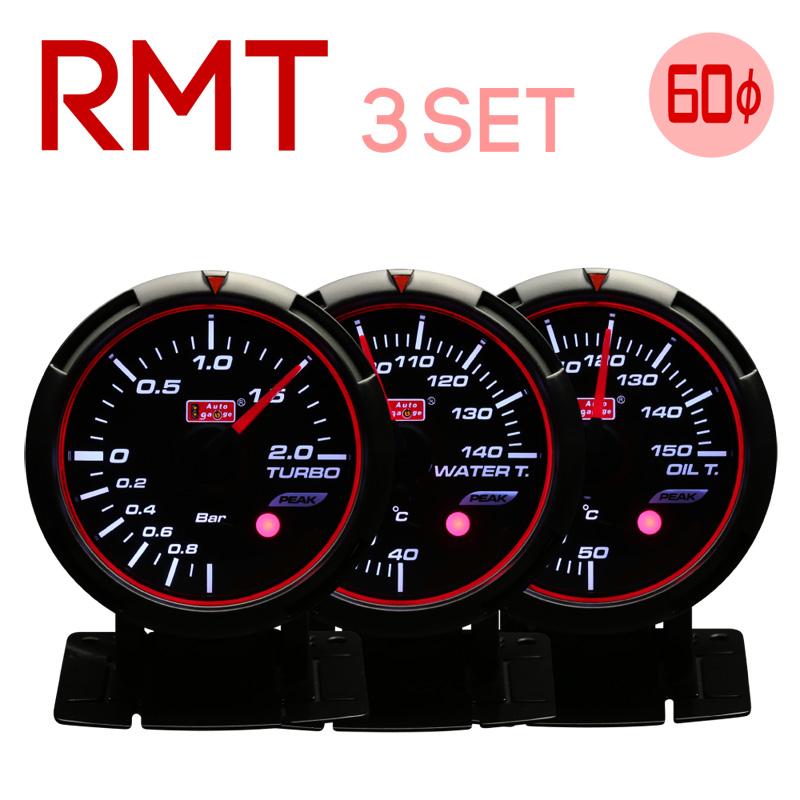 【3点セット】【あす楽対応】Autogauge オートゲージ追加メーターRMTシリーズ 水温計/油温計/油圧計 60φ専用リモコンで各種設定を簡単操作