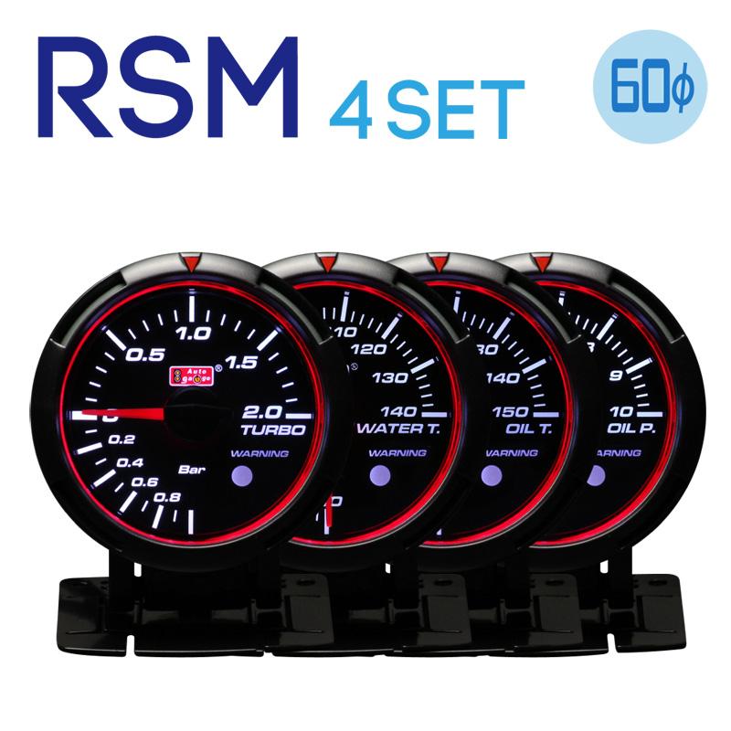 【4点セット】【あす楽対応】Autogauge オートゲージ追加メーター RSMシリーズ 60φ(ブースト計/水温計/油温計/油圧計)Deporacing/デポレーシングやPROSPORT/プロスポーツのメーターも豊富に品揃え!【10P03Dec16】