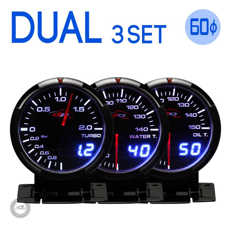 【選べる3点セット】Deporacing デポレーシング追加メーター DUALシリーズ 60φ(ブースト/水温/油温/油圧/電圧/バキューム/タコメーター)Autogauge/オートゲージやPROSPORT/プロスポーツのメーターも豊富に品揃え!【10P03Dec16】