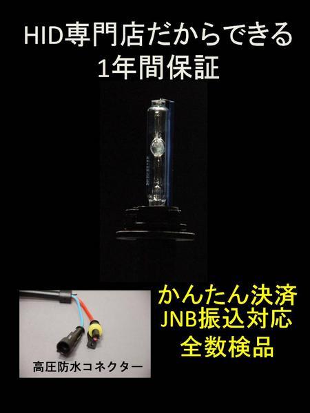 HID 밸브 버너 H1 6000 K크세논