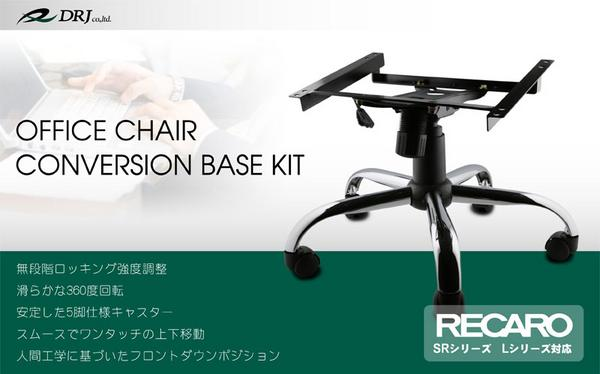 Recaro fice Chair conversion based SR LX enabled products