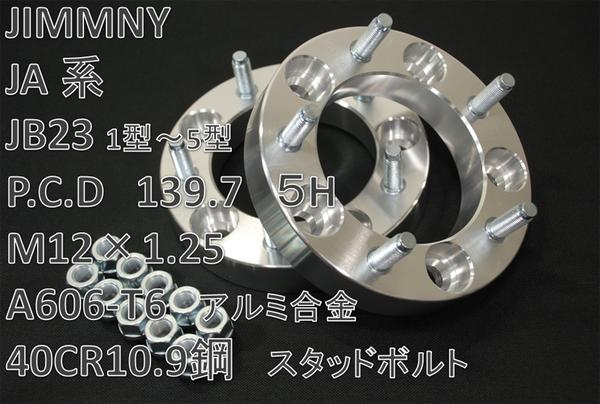 50%OFF 짐니 JA계 와이드 트레드 스페이서-139.7 J30mm 2매