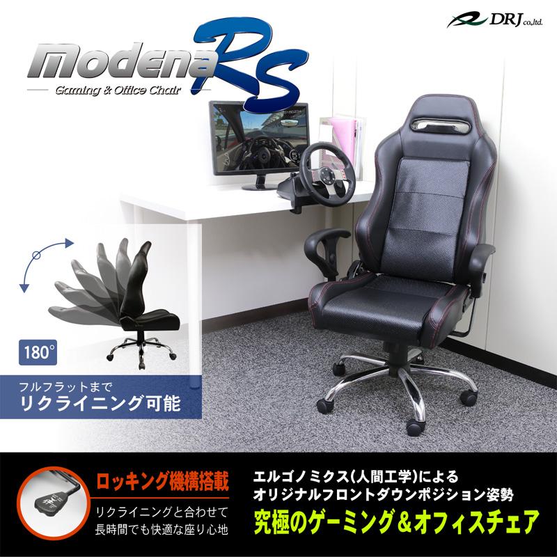 【送料無料】modenaRSゲーミングチェア オフィスチェアロッキング リクライニング バケットシート キャスターパソコンチェア PCチェア フルフラット 寝られる 椅子【10P03Dec16】