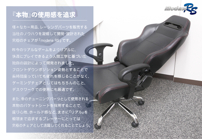 ModenaRS Gaming Chair Office Chair Rocking Reclining Bucket Seats Caster  Paso Concha PC Chair Flat Can Sleep Chair