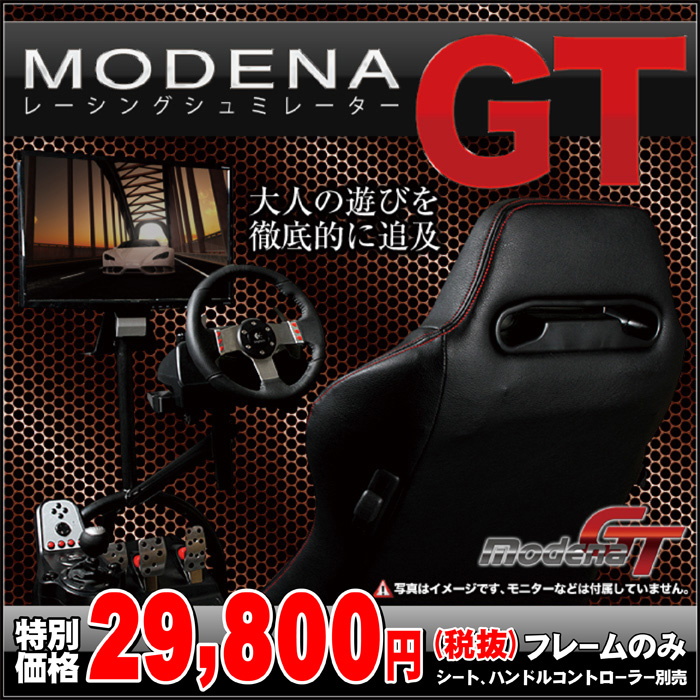 New products! レーシングシュミレーター MODENA GT * seats, wheel controller (sold separately)
