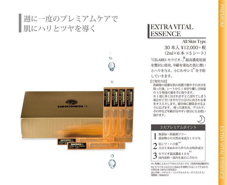DiNOMEN エクストラ バイタル エッセンス 2mL×30本入 発酵美容液 特許成分配合 防腐剤不使用