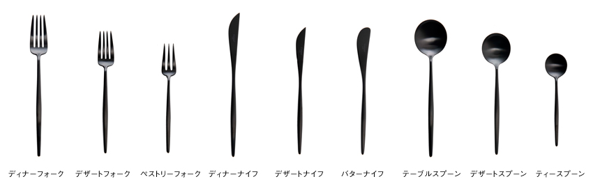 Cutipol クチポール/MOON/マットブラック/ディナーフォーク [カトラリー/ディナーフォークはCutipol クチポール/MOON][ネコポス便 1/8]