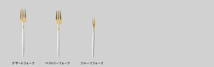 Cutipol/GOA 화이트 × 골드/디저트 스푼