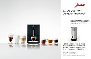 【7%offクーポン】【ミルクフローサー付き】JURA(ユーラ)/全自動エスプレッソマシン/ENA Micro1
