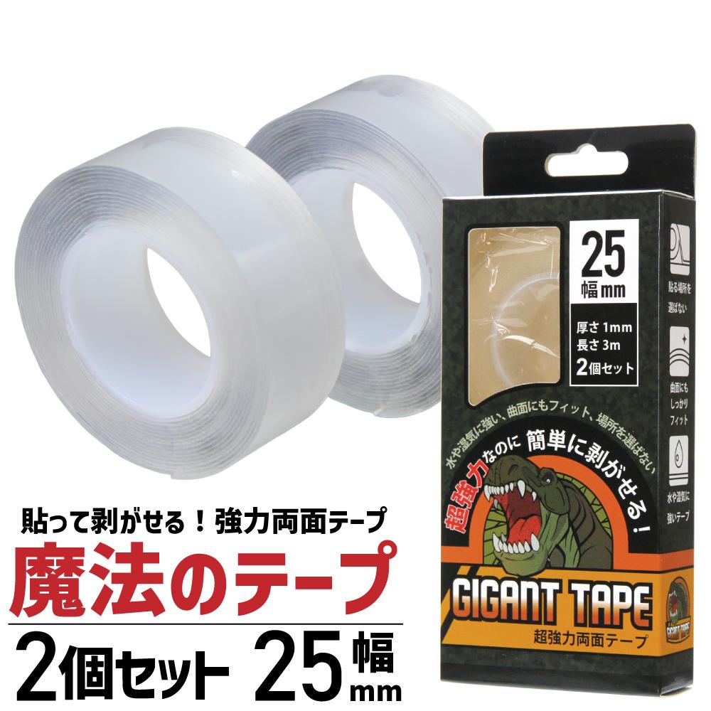 貼って剥がせる 魔法のテープ ギガントテープ 25mm幅 3m 2個セット 3m 防水 両面テープ 透明 多用途 新品 万能テープ 超強力 営業