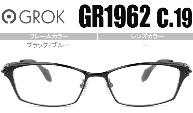 ■グロック GROK■ブラック/ブルー■【度無し/度付き】【メガネ】【眼鏡】【日本製】【送料無料】■GR1962 c19 gro002