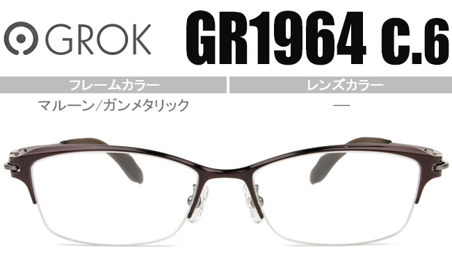 グロック GROK GR1964 c.6 マルーン/ガンメタリック 度無し 度付き メガネ めがね 眼鏡 新品 送料無料 gro004