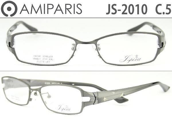アミパリ AMIPARIS メガネ 眼鏡 伊達メガネ 伊達 鼻パッド ガンメタル 54□17 チタン 軽量 新品 遠近両用可能 アミパリ amiparis 送料無料 js-2010 c.5 ap001