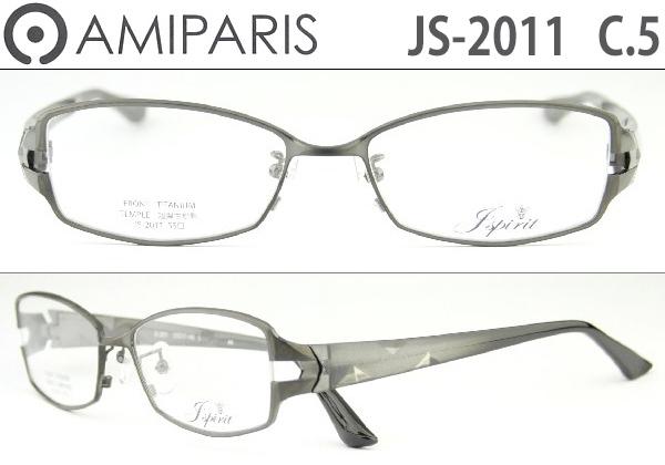 アミパリ AMIPARIS メガネ 眼鏡 伊達メガネ 伊達 鼻パッド グレー 55□17 チタン 軽量 新品 老眼鏡可能 遠近両用可能 アミパリ amiparis 送料無料 js-2011 c.5 ap002