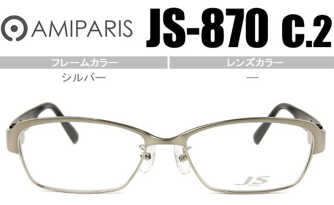 アミパリ AMIPARIS 伊達メガネ 伊達 新品 送料無料 シルバー js-870 c.2 ap031