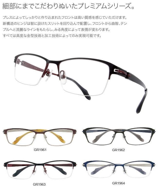 グロック GROK マットスレートグリーン マットグレー度無し 度付きメガネ眼鏡日本製送料無料GR1962 c17 gro002Nnmw08