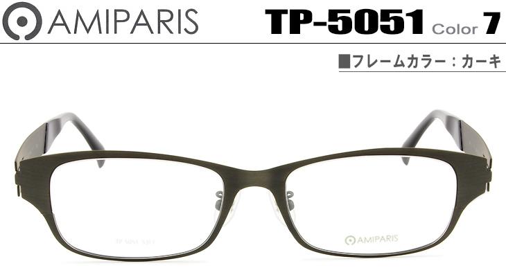 アミパリ AMIPARIS メガネ 伊達 鼻パッド 新品 送料無料 カーキ tp-5051 c.7 ap025