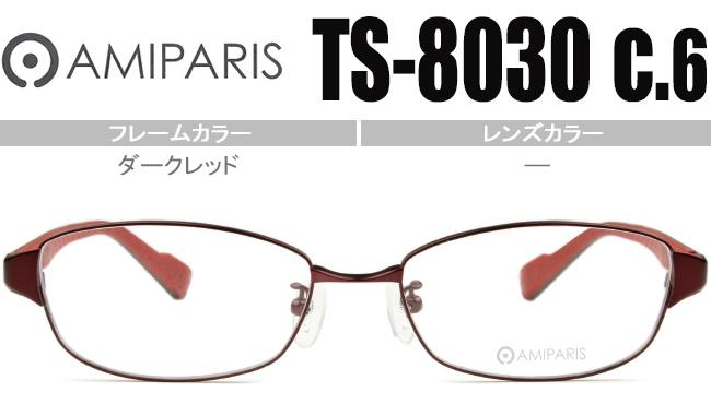 アミパリ AMIPARIS メガネ 眼鏡 伊達 新品 鼻パッド チタン 老眼鏡 遠近両用 送料無料 ダークレッド ts-8030 c.6 ap051