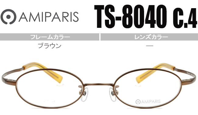 アミパリ AMIPARIS メガネ 眼鏡 伊達メガネ 伊達 ブラウン 44□19 新品 鼻パッド チタン 軽量 老眼鏡可能 アミパリ amiparis 送料無料 ts-8040 c.4 ap055