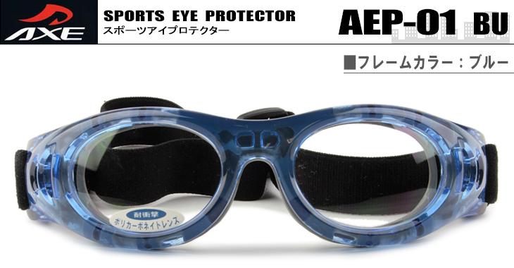 アックス メガネ スポーツ 【AXE】 【正規品】 【送料無料】 ダテメガネ 伊達眼鏡 だてめがね ★ブルー★ AEP-01-BU-ax001