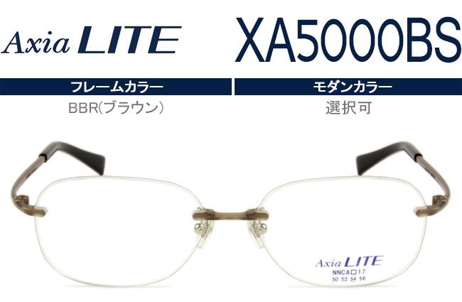 アクシアライト Axia LITE ツーポイント カスタマイズ HOYA1.60球面レンズ付 メガネ 眼鏡 新品 送料無料★BBR(ブラウン)★ XA5000BS ax002
