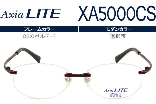 アクシアライト Axia LITE ツーポイント カスタマイズ HOYA1.60球面レンズ付 メガネ 眼鏡 新品 送料無料★CBX(ボルドー)★ XA5000CS ax003