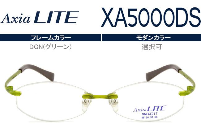 アクシアライト Axia LITE ツーポイント カスタマイズ HOYA1.60球面レンズ付 メガネ 眼鏡 新品 送料無料★DGN(グリーン)★ XA5000DS ax004