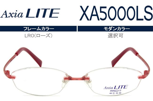 アクシアライト Axia LITE ツーポイント カスタマイズ HOYA1.60球面レンズ付 メガネ 眼鏡 新品 送料無料★LRO(ローズ)★ XA5000LS ax011