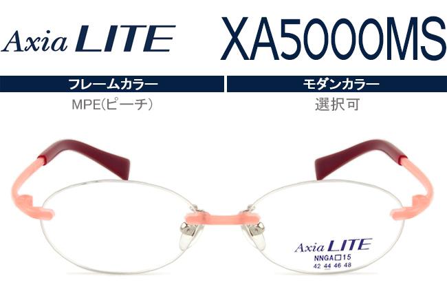 アクシアライト Axia LITE ツーポイント カスタマイズ HOYA1.60球面レンズ付 メガネ 眼鏡 新品 送料無料★MPE(ピーチ)★ XA5000MS ax012