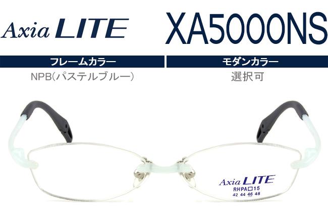 アクシアライト Axia LITE ツーポイント カスタマイズ HOYA1.60球面レンズ付 メガネ 眼鏡 新品 送料無料★NPB(パステルブルー)★ XA5000NS ax013