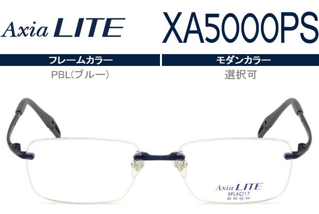 アクシアライト Axia LITE ツーポイント カスタマイズ HOYA1.60球面レンズ付 メガネ 眼鏡 新品 送料無料★PBL(ブルー)★ XA5000PS ax014