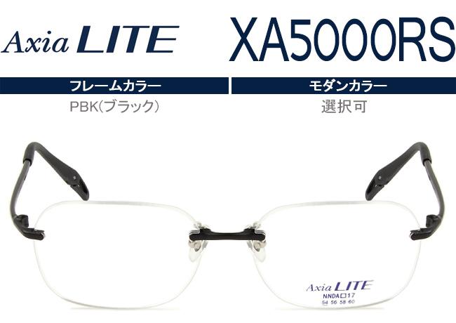 アクシアライト Axia LITE ツーポイント カスタマイズ HOYA1.60球面レンズ付 メガネ 眼鏡 新品 送料無料★RBK(ブラック)★ XA5000RS ax016