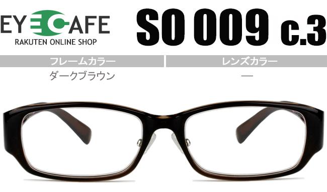 アイカフェ 鼻パッド めがね 眼鏡 メガネ 度付き 伊達 老眼鏡 新品  ダークブラウン so009 c.3
