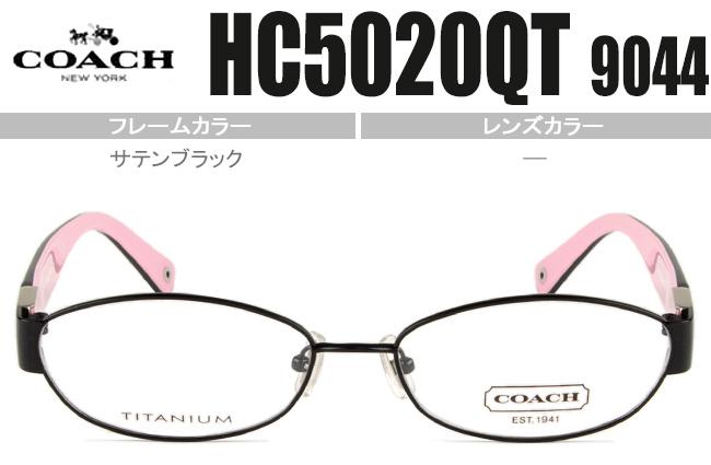 HC5020QT 9044 コーチ COACH メガネ 眼鏡 ミラリジャパン国内正規品 新品 送料無料 ★サテンブラック★ HC5020QT 9044 hc016