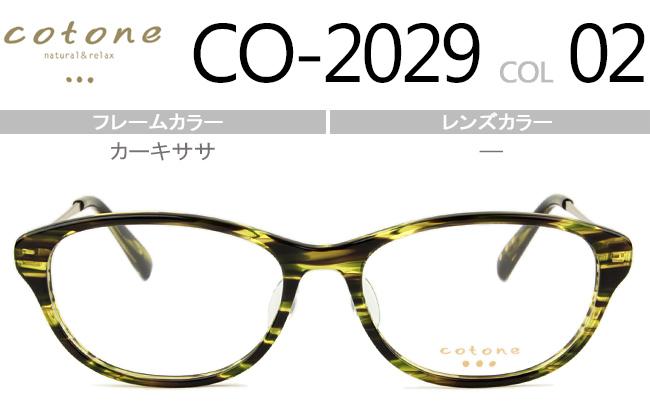 ■コトネ cotone■CO-2029 02 cot002■カーキササ■鼻盛りタイプ■【度無し/度付き】【メガネ】【眼鏡】【日本製】【送料無料】