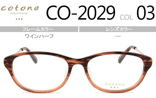 ■コトネ cotone■CO-2029 03 cot002■ワインハーフ■鼻盛りタイプ■【度無し/度付き】【メガネ】【眼鏡】【日本製】【送料無料】