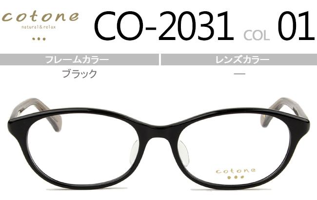 ■コトネ cotone■CO-2031 01 cot004■ブラック■鼻盛りタイプ■【度無し/度付き】【メガネ】【眼鏡】【日本製】【送料無料】