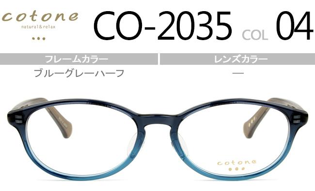 ■コトネ cotone■ブルーグレーハーフ■鼻盛りタイプ■【度無し/度付き】【メガネ】【眼鏡】【日本製】【送料無料】■CO-2035 04 cot005