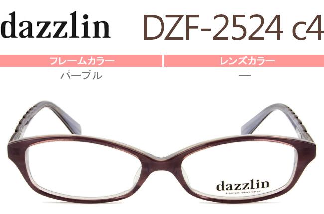 ダズリン dazzlin dzf-2524 c.4 パープル メガネ 眼鏡 めがね 新品 送料無料