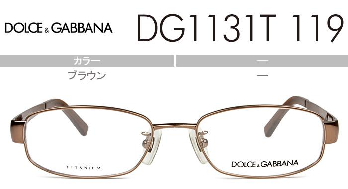 ドルチェ&ガッバーナ Dolce&Gabbana メガネ 眼鏡 伊達 50サイズ ブラウン 送料無料 ドルチェ&ガッバーナ Dolce&Gabbana  dg1131t 119 d017