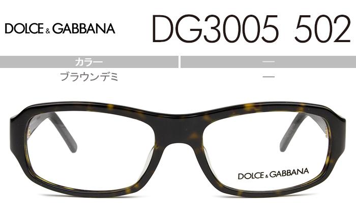 ドルチェ&ガッバーナ Dolce&Gabbana 眼鏡 メガネ 新品 送料無料 ブラウンデミ DG3005 502 d014