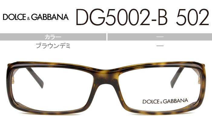 ドルチェ&ガッバーナ Dolce&Gabbana 眼鏡 メガネ 53サイズ ブラウンデミ 送料無料 ドルチェ&ガッバーナ Dolce&Gabbana  dg5002-b 502 d016