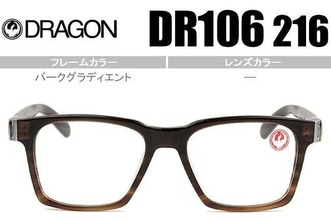 『4年保証』 ドラゴン 送料無料 DRAGON COSMOS 鼻盛り メガネ 眼鏡 新品 216 送料無料 バークグラディエント 鼻盛り DR106 216 dr005, 業務用容器カイコム:d8ce1514 --- bucketsandspades.co.uk