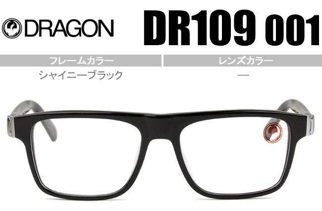 ドラゴン DRAGON COSMOS 鼻盛り メガネ 眼鏡 新品 送料無料 シャイニーブラック DR109 001 dr007