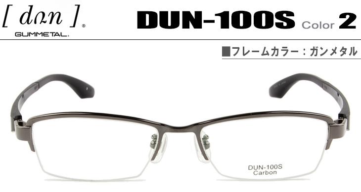 두안메가네 안경 안경 다테메가네 패션 안경★건메탈★DUN-100 S-2-dn007