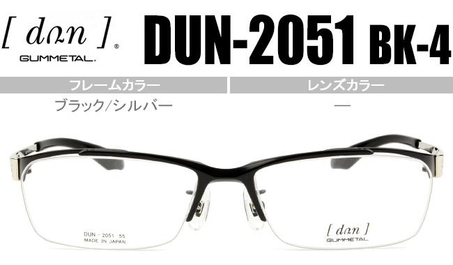 ドゥアン DUN 鼻パット 老眼鏡 遠近両用 メガネ 眼鏡 日本製 送料無料 ブラック/シルバー DUN-2051 BK-4 dn014
