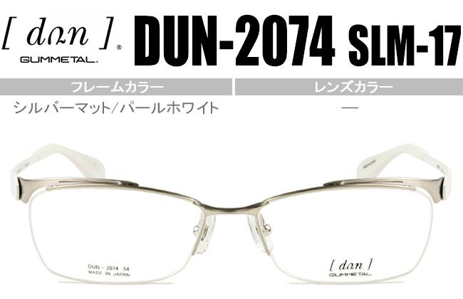 ドゥアン dun メガネ 眼鏡 めがね 新品 送料無料 シルバーマット/パールホワイト DUN-2074 SLM-17