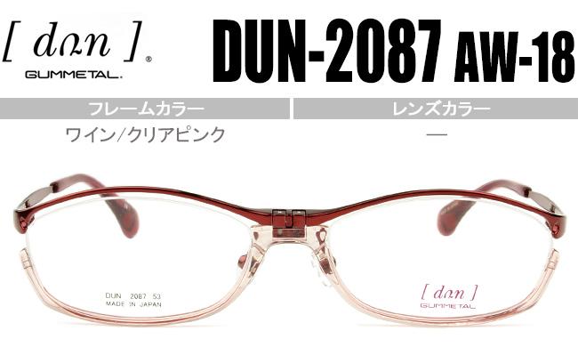 ドゥアン dun 跳ね上げ 鼻パット メガネ 眼鏡 日本製 送料無料 ワイン/クリアピンク DUN-2087 AW-18 dn012