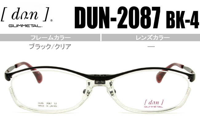 ドゥアン dun 跳ね上げ 鼻パット メガネ 眼鏡 日本製 送料無料 ブラック/クリア DUN-2087 BK-4 dn012