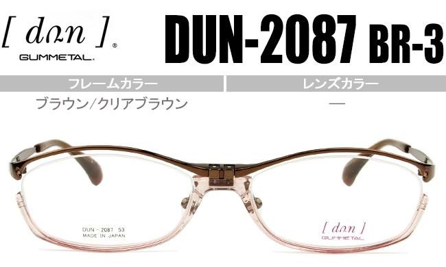 ドゥアン dun 跳ね上げ 鼻パット メガネ 眼鏡 日本製 送料無料 ブラウン/ブラウンクリア DUN-2087 BR-3 dn012
